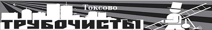 Услуги трубочистов в Токсово выполнены качественно, камин не дымит по адресу токсовский лесопарк дом 7