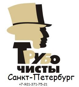 Услуги трубочиста в Невском районе Санкт-Петербурга, очистка вентканалов труб и дымоходов печей каминов. Прочистка мангалов в кафе и ресторанах.