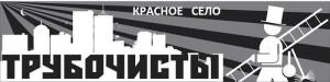 Услуги трубочиста в Красном Селе Красносельского района, по очистке каминов печей и вентканалов от опытных профессионалов в своем деле обслуживание отопительных котлов каминов и дровяных печей. Чистка в короткие сроки современным оборудованием.