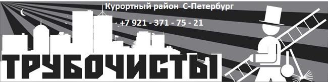 Опытные трубочисты в Сестрорецке очистят дымоход камина или отопительных котлов. Сервис по очистке дымоходов для Курортного района Петербурга.