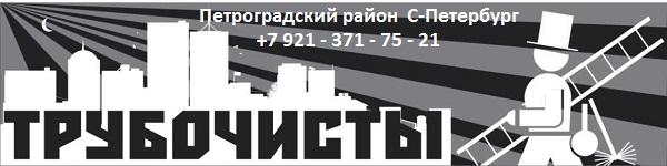Трубочист из Петроградского района Санкт-Петербурга чистит дымоходы печей каминов и вентиляции в многоквартирных домах и загородных коттеджей.