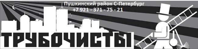 Вызов Трубочистов в городе Пушкин и Павловск Ленинградской области.