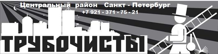 Прочистка дымоходов в Центральном районе СПб от трубочиста.
