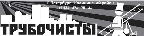Трубочистные работы в Калининском районе Санкт-Петербурга, проводимые мастером трубочистом по очистке дымоходов и вентиляции в многоквартирных домах.